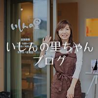 いしんの里ちゃんブログ
